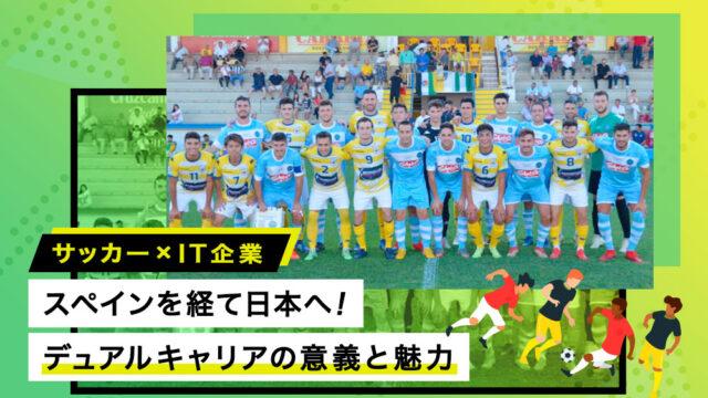 【サッカー×IT企業】スペインを経て日本へ!デュアルキャリアの意義と魅力