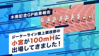 【木南記念GP結果報告】ジーケーライン陸上競技部の小宮が100mHに出場してきました!