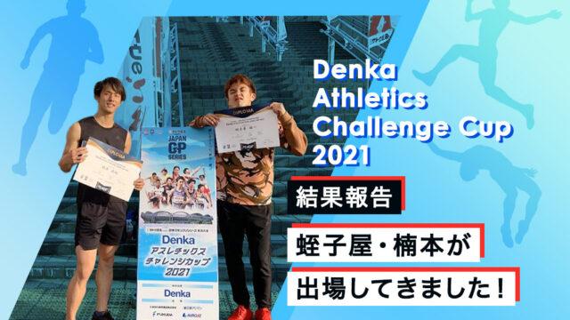 【Denka Athletics Challenge Cup 2021】結果報告|蛭子屋・楠本が出場してきました!