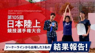第105回 日本陸上競技選手権大会|ジーケーラインから出場した3名の結果報告!