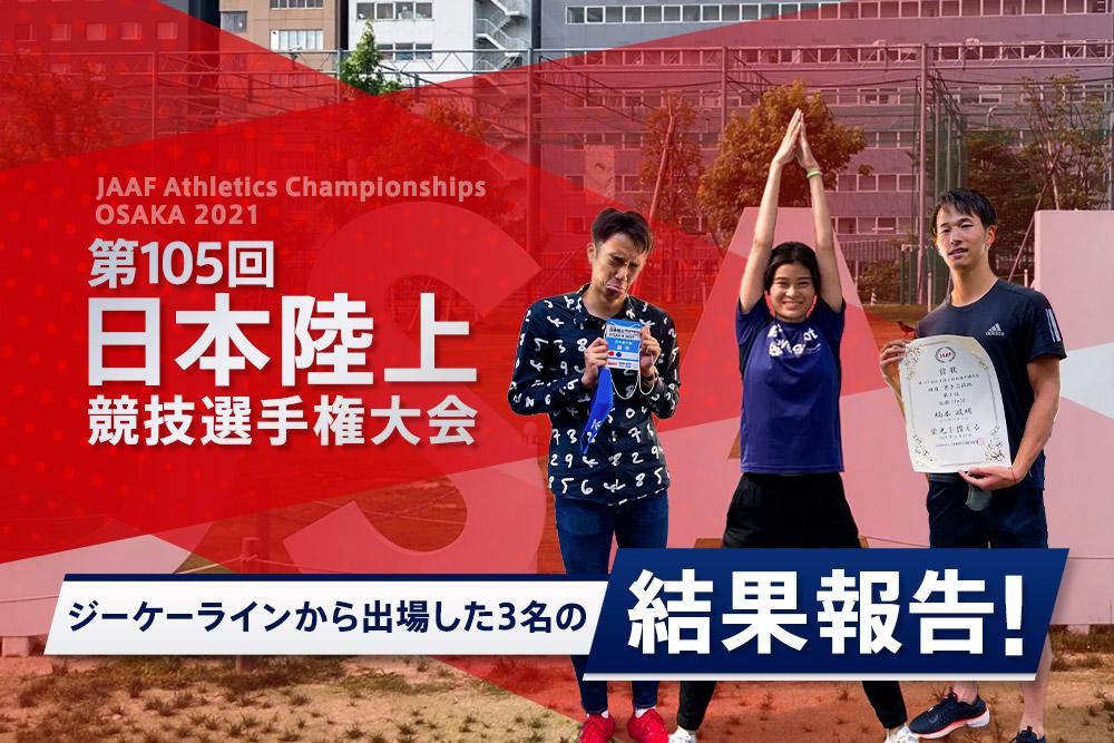 第105回 日本陸上競技選手権大会 ジーケーラインから出場した3名の結果報告!
